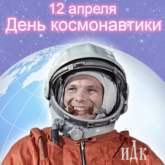 12_april_Kosmonavtika